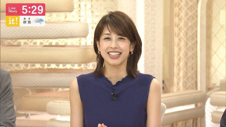 2019年08月19日加藤綾子の画像13枚目