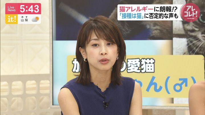 2019年08月19日加藤綾子の画像14枚目