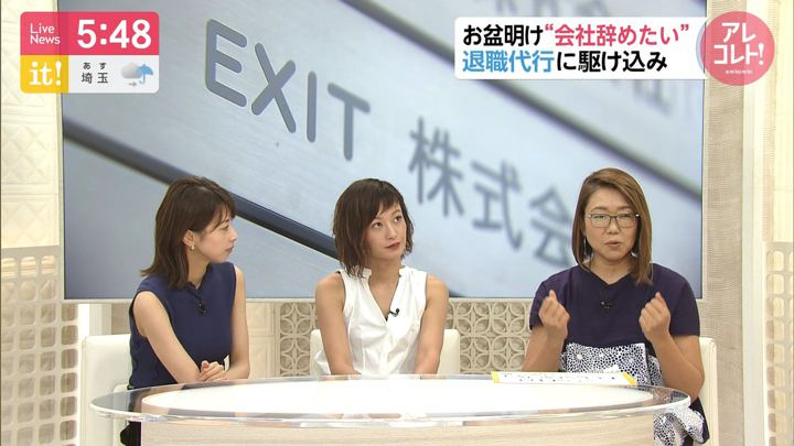 2019年08月19日加藤綾子の画像15枚目