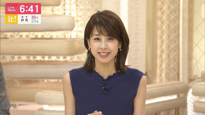 2019年08月19日加藤綾子の画像18枚目