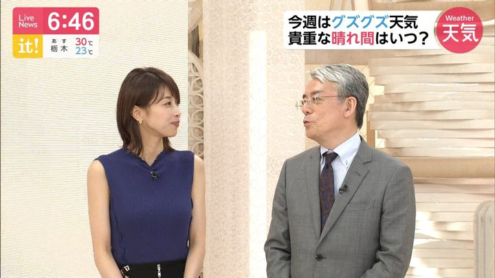 2019年08月19日加藤綾子の画像20枚目