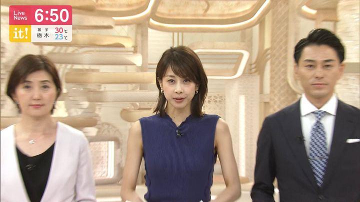 2019年08月19日加藤綾子の画像21枚目