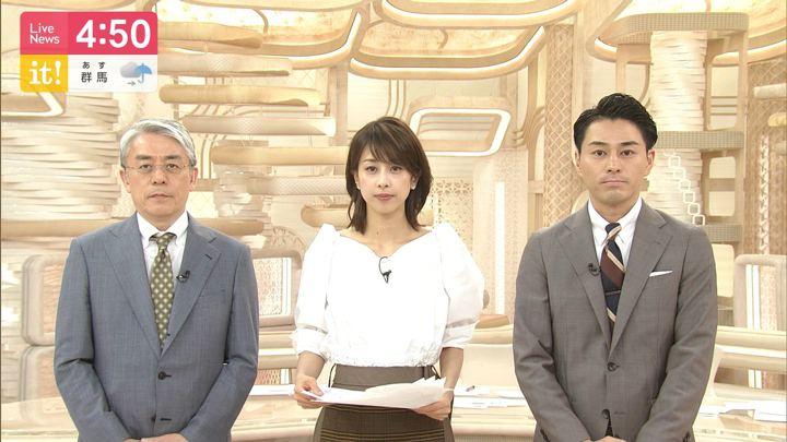 2019年08月20日加藤綾子の画像03枚目