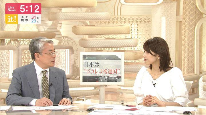 2019年08月20日加藤綾子の画像06枚目