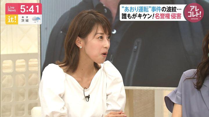 2019年08月20日加藤綾子の画像11枚目