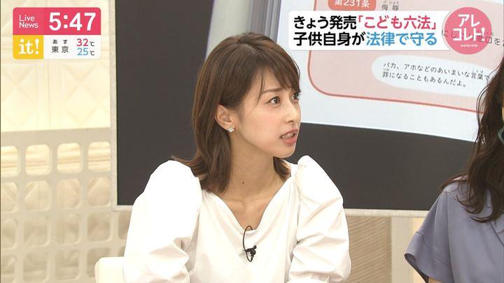 2019年08月20日加藤綾子の画像12枚目