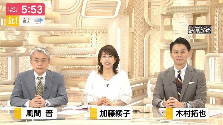 2019年08月20日加藤綾子の画像13枚目
