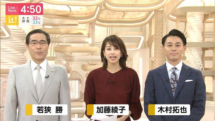 2019年08月22日加藤綾子の画像03枚目
