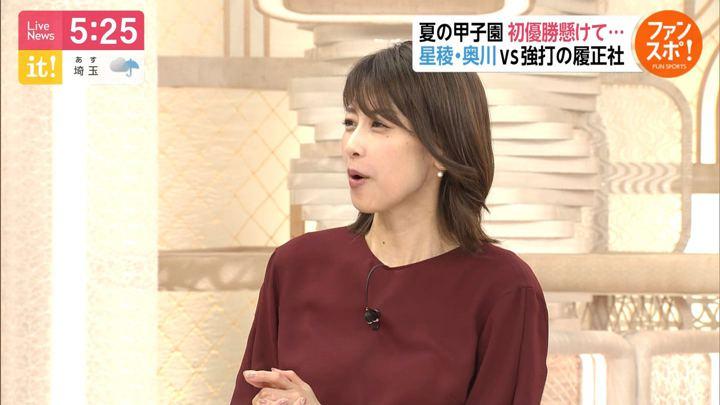 2019年08月22日加藤綾子の画像08枚目