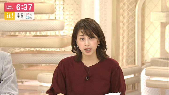 2019年08月22日加藤綾子の画像11枚目