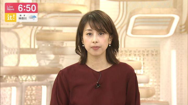 2019年08月22日加藤綾子の画像13枚目