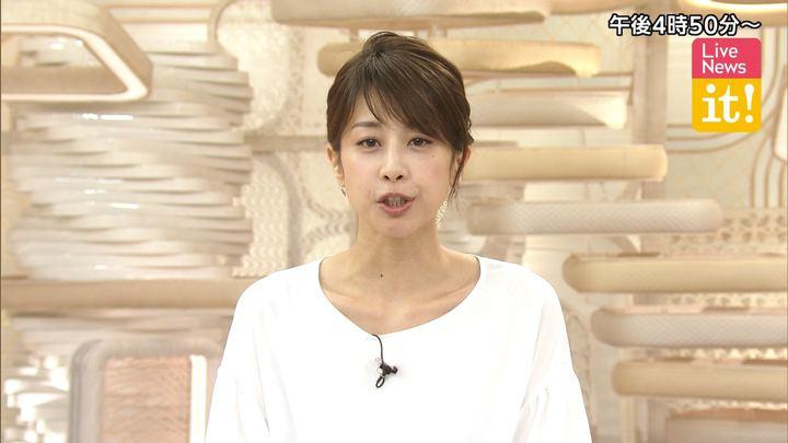 2019年08月23日加藤綾子の画像02枚目