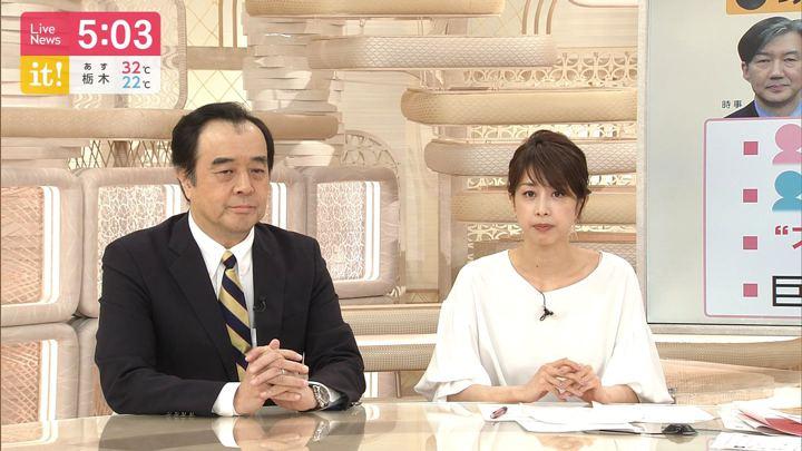 2019年08月23日加藤綾子の画像04枚目