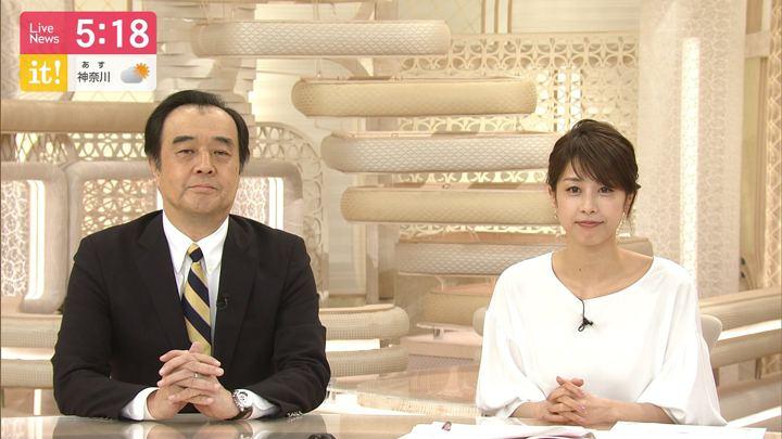 2019年08月23日加藤綾子の画像06枚目