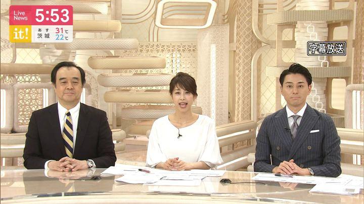 2019年08月23日加藤綾子の画像12枚目