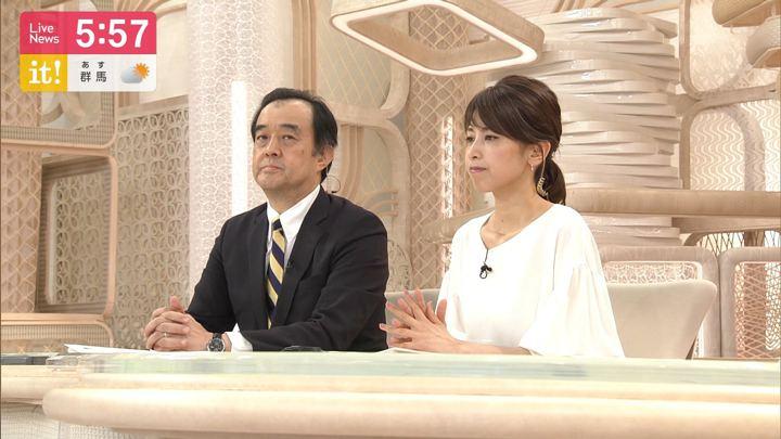 2019年08月23日加藤綾子の画像13枚目