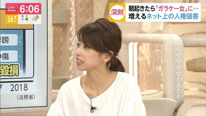 2019年08月23日加藤綾子の画像14枚目
