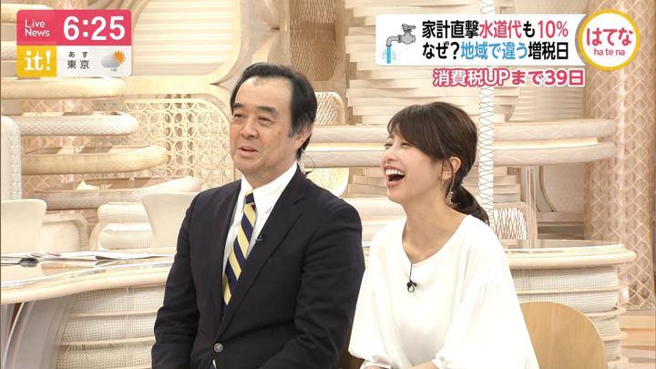 2019年08月23日加藤綾子の画像15枚目