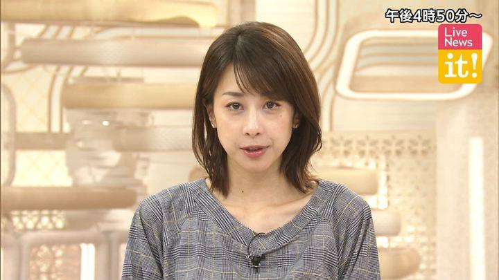 2019年08月27日加藤綾子の画像02枚目