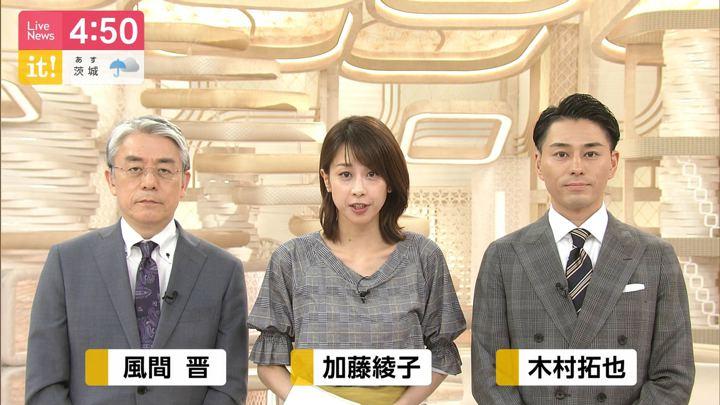 2019年08月27日加藤綾子の画像03枚目