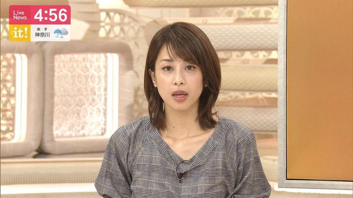 2019年08月27日加藤綾子の画像04枚目