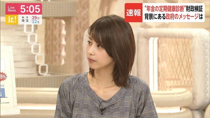 2019年08月27日加藤綾子の画像05枚目