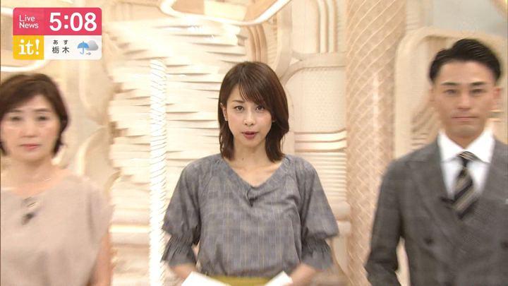 2019年08月27日加藤綾子の画像06枚目
