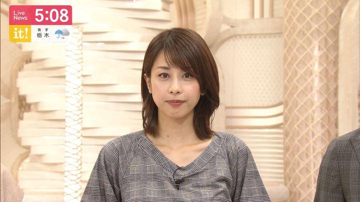 2019年08月27日加藤綾子の画像07枚目