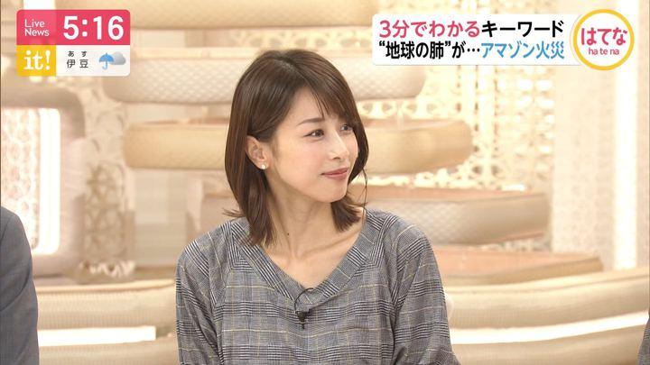 2019年08月27日加藤綾子の画像09枚目