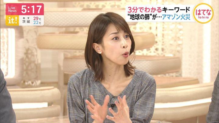 2019年08月27日加藤綾子の画像10枚目