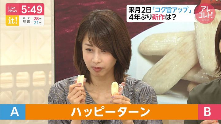 2019年08月27日加藤綾子の画像15枚目