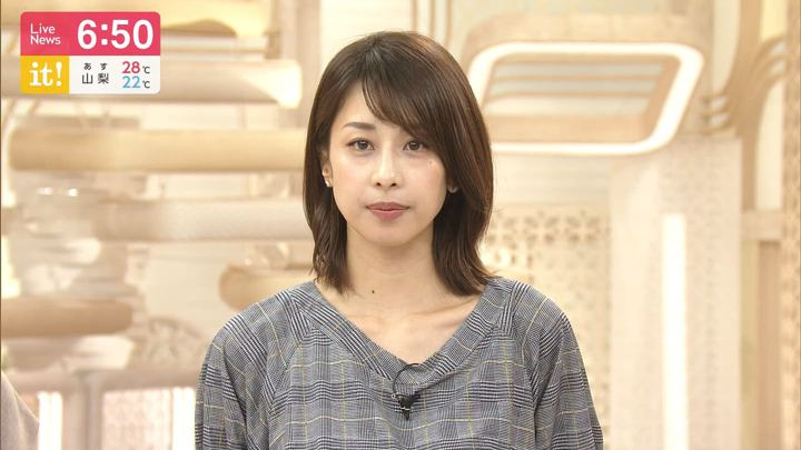 2019年08月27日加藤綾子の画像19枚目