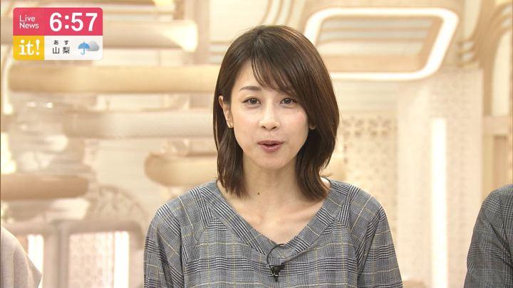 2019年08月27日加藤綾子の画像20枚目