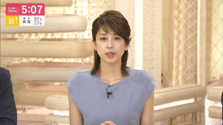 2019年08月28日加藤綾子の画像06枚目