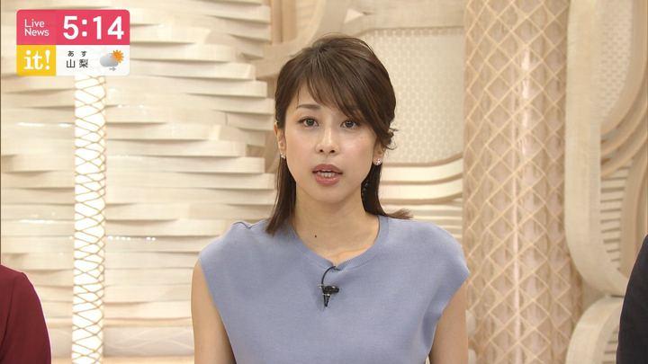 2019年08月28日加藤綾子の画像08枚目