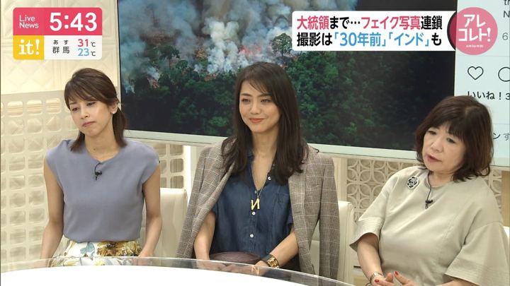 2019年08月28日加藤綾子の画像12枚目