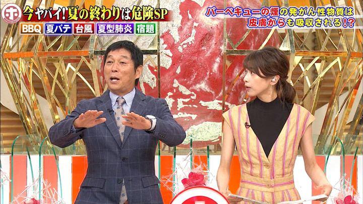 2019年08月28日加藤綾子の画像36枚目