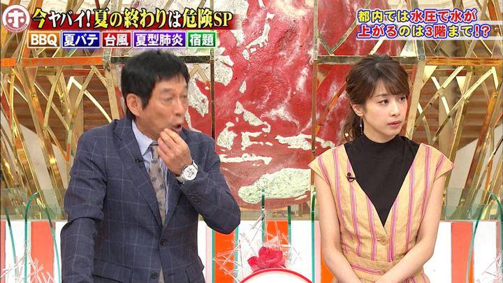 2019年08月28日加藤綾子の画像37枚目