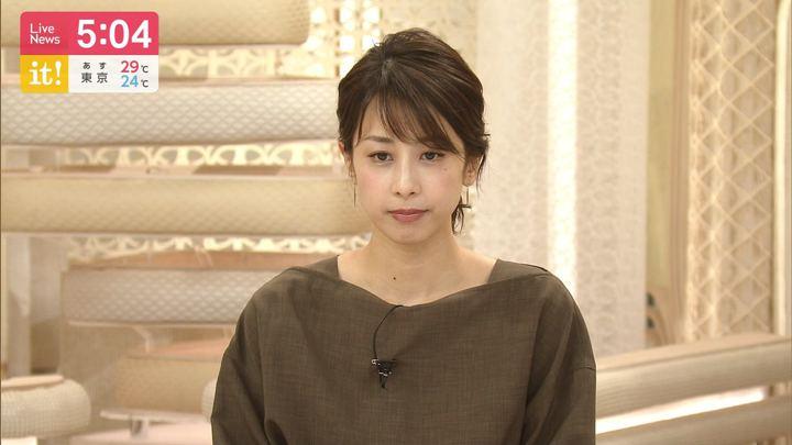2019年08月30日加藤綾子の画像02枚目
