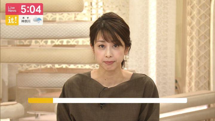 2019年08月30日加藤綾子の画像04枚目