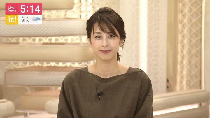 2019年08月30日加藤綾子の画像06枚目