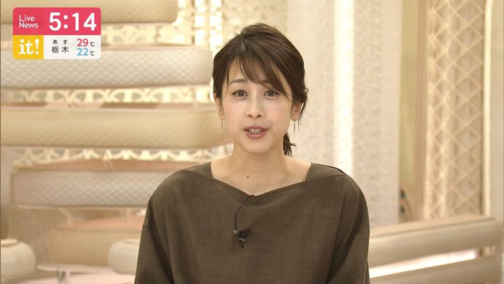 2019年08月30日加藤綾子の画像08枚目