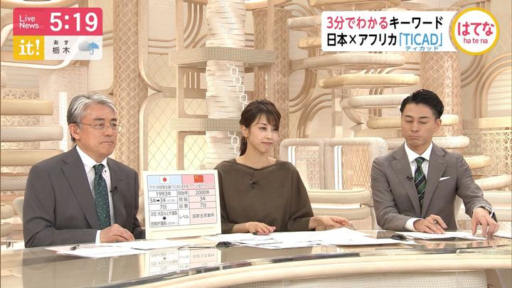 2019年08月30日加藤綾子の画像11枚目