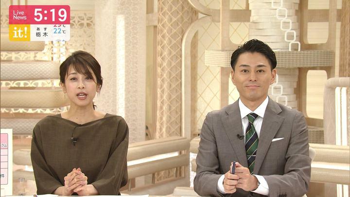 2019年08月30日加藤綾子の画像12枚目