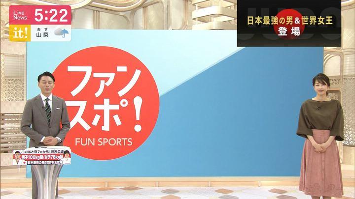 2019年08月30日加藤綾子の画像13枚目