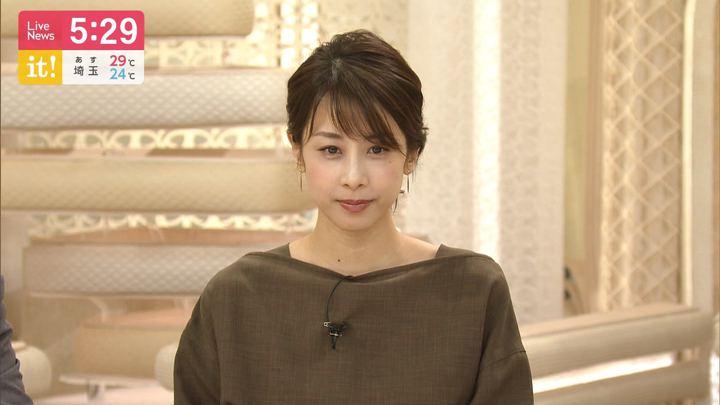 2019年08月30日加藤綾子の画像14枚目