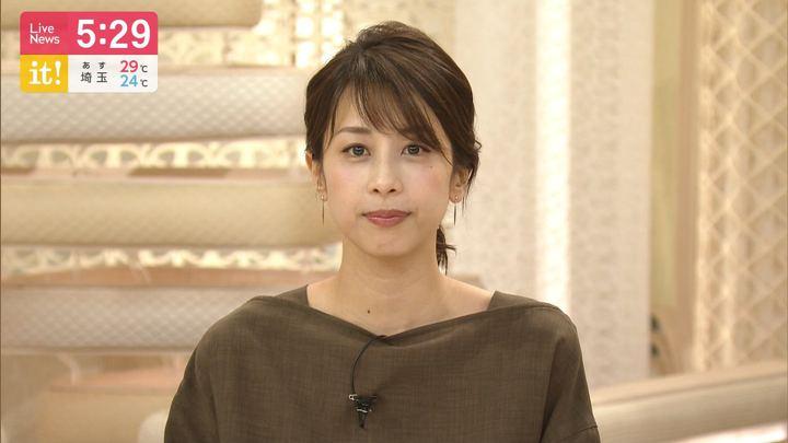 2019年08月30日加藤綾子の画像16枚目