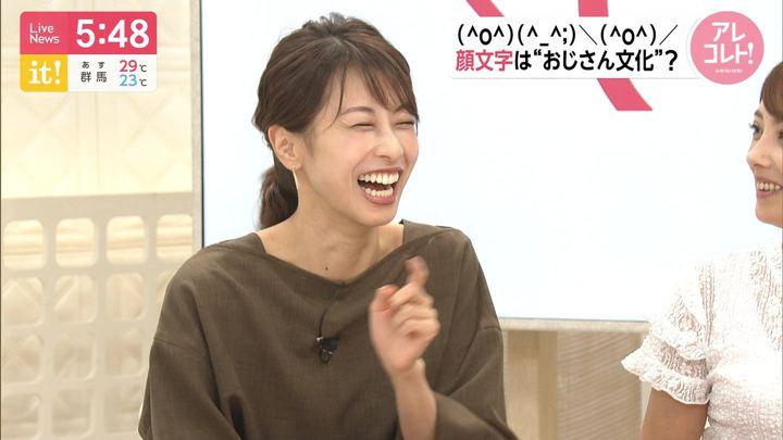2019年08月30日加藤綾子の画像19枚目