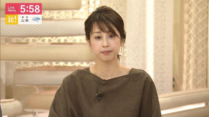 2019年08月30日加藤綾子の画像20枚目