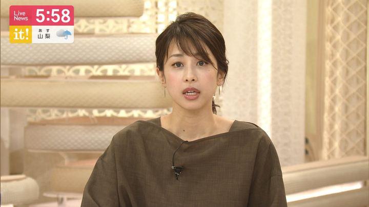 2019年08月30日加藤綾子の画像21枚目
